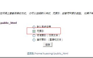 cPanel如何禁止显示文件目录列表