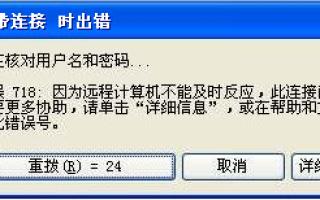 宽带链接718错误的解决办法